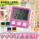 デジタル温湿度計 温度計 湿度計 時計 アラーム 温度管理 測定器 卓上 スタンド フック穴 単4 おしゃれ 熱中症 インフル お肌のうるおいチェックに ER-THHY1[ゆうメール配送][送料無料]
