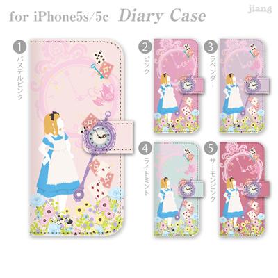 ジアン jiang ダイアリーケース 全機種対応 iPhone6 Plus iPhone5S iPhone5c AQUOS Xperia ARROWS GALAXY ケース カバー スマホケース 手帳型 かわいい おしゃれ きれい アリス 09-ip5-ds0001-zen2 10P06May15の画像