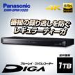 39,680円←11/23~26日限定!!クーポン使用でこの価格★パナソニック ブルーレイディーガ DMR-BRW1020 2チューナー&1TB HDDを搭載したBDレコーダー