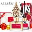[Limited Edition]★Christmas ★ CoCodor Aroma Diffuser/ Christ Pacakging /Repellent/Korea Best CoCodor Aromatherapy Reed Diffuser/Car Diffuser/Aroma/Teachers Day Gift
