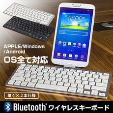 【APPLE/Windows/Android OS全て対応 】Bluetooth キーボード 単4×2本仕様