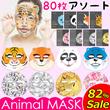 🎃🎃ハロウィン大特価👻 美肌になるぞガオー!動物フェイスパック80枚 なりきりマスクパック アソート80枚セット全8種  パンダやトラの「動物フェイスパック」
