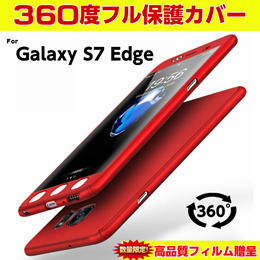 Galaxy S7 Edge ケース 全面保護 360度フルカバー docomo SC-02H/au SCV33  ケース カバー ギャラクシーS7 Edge カバー ハード スマホケース PU 手帳