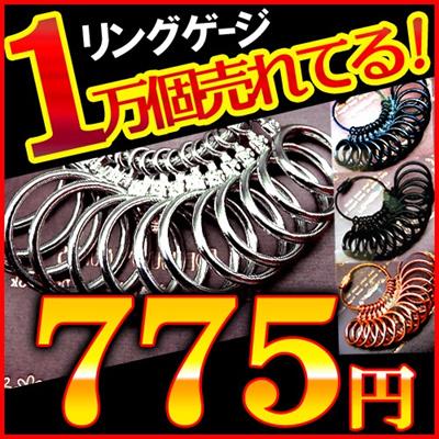 彼氏も彼女も指輪のサイズを簡単に計測♪何とリングゲージが送料無料で775円!!【sg1】の画像