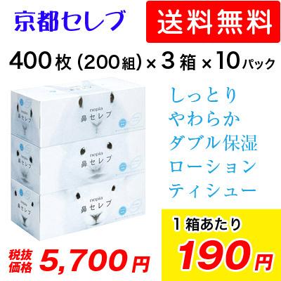 送料無料ネピア鼻セレブティッシュペーパー 200組3箱×10パック1パックあたり570円(税抜)00128の画像