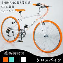 自転車 クロスバイク 7段変速 98%装備 高性能 クロスバイク 26インチ ロードバイク 軽量 シマノ 一年安心保障 シティサイクル 男性 女性 子供 通勤 通学 送料無料