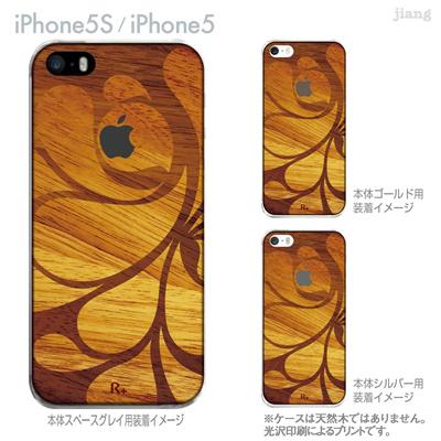 【iPhone5S】【iPhone5】【iPhone5sケース】【iPhone5ケース】【カバー】【スマホケース】【クリアケース】【Clear Arts】【木目柄】【レトロ】 06-ip5s-ca0222の画像