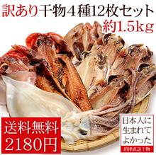 【送料無料】【干物】訳あり 沼津訳あり干物セット約1.5kg【魚】【訳あり】(NKK)