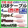【5本まで送料130円】 iPhone Type-C Micro USB Android ナイロン 充電 ケーブル データ転送 1m 2m 丈夫 ipad Mac スマホ タブレット AI-F85