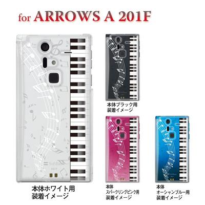 【ARROWS ケース】【201F】【Soft Bank】【カバー】【スマホケース】【クリアケース】【ミュージック】【ピアノと音符】 08-201f-ca0048cの画像