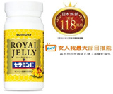 Promo!!★Lowest Price!!★ Suntory ROYAL JELLY + Sesamin E Supplement ★ Highly Recommended as seen on TV ★女人我最大★