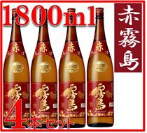 ★クーポン使えます!★霧島酒造 赤霧島 1800ml×4本は、原材料のムラサキマサリ由来の香りやあまみが深いのが特徴。