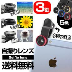セルカレンズ 3種セット ワイドレンズ マクロレンズ 魚眼レンズ iPhone SE  iPhone6s iPhone6 iPhone6sPlus iPhone6Plus スマホ 自撮りレンズ レンズ スマホレンズ 広角 セルカ棒 等にも 1503 0.4 ER-SELL [ゆうメール配送][送料無料]