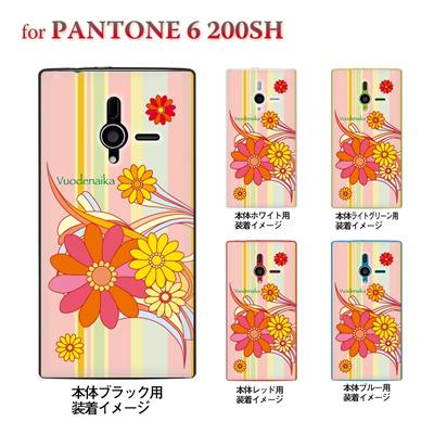 【PANTONE6 ケース】【200SH】【Soft Bank】【カバー】【スマホケース】【クリアケース】【Vuodenaika】 21-200sh-ne0006の画像
