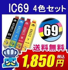 PX-046A EPSON エプソン IC69  互換インク 4色セット IC4CL69 プリンターインクの画像
