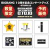 【予約販売】【公式グッズ】BIGBANG 0.TO.10 CONCERT MD ビックバン10周年記念コンサートグッズ ライディングスディンク ヘダー キーリング