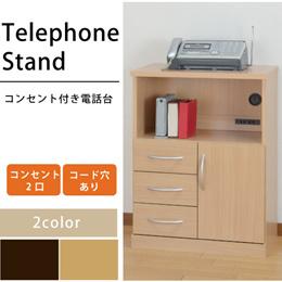 電話台 ファックス台 約幅60cm たっぷり 収納 コンセント付き インテリア 収納 収納家具 ファックス台 木製(代引不可)【送料無料】