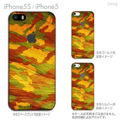 【iPhone5S】【iPhone5】【iPhone5sケース】【iPhone5ケース】【カバー】【スマホケース】【クリアケース】【Clear Arts】【木目柄】【カモフラージュ】 06-ip5s-ca0223の画像
