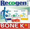[RECOGEN] and [BONE K+] Keeps you moving! Now available on Qoo10!