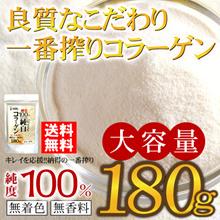 【送料無料】純度100%★吸収性の高いコラーゲンペプチドパウダー大容量180gギッシリ!無着色無香料、お好きな食品や飲み物にかけてお召し上がり下さい