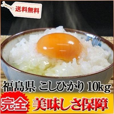 福島県 白米 1等米 こしひかり 10kg 平成26年度の画像