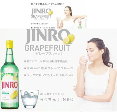 眞露グレープフルーツ氷の入ったグラスに注げば、まるでワインのようにやさしく香る「JINRO GRAPEFRUIT(ジンロ グレープフルーツ)」。ほのかなグレープフルーツの香りと、甘みと酸味のバランスがとれた味わいで割らずに飲める手軽さが魅力。の画像