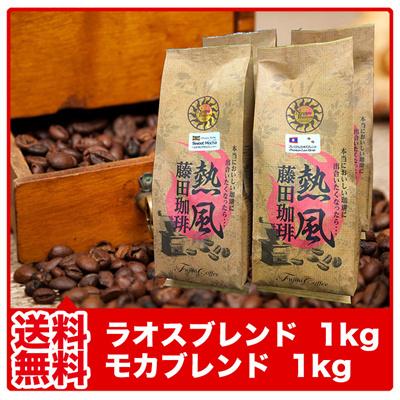 【送料無料2kg】◆プレミアムラオスブレンド500g×2袋+エチオピアモカブレンド500g×2袋◇の画像