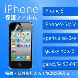 送料無料スマホ iphone6 plus 5.5 アイフォン6 4.7 iphone5s iphone5c アイフォン5s iphone5 galaxy s4 iphone4s galaxy s3 ギャラクシーs4 htl23 s3α ipod touch 5 xperia a so-04e z note3 保護シート 液晶保護フィルム アイフォン6 z3 エクスペリアz3の画像