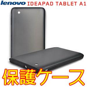 【送料無料】人気で品薄! Lenovo(レノボ)純正 IdeaPad Tablet A1シリーズ対応 最新シリコン保護カバーケース Lepad A1-07互換サイズ 22283CJカーボンブラックに最適!の画像