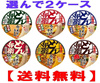 【激安】【送料無料】選んで3ケース(12個×3)日清食品どん兵衛 西日本 関西 きつね、天そば、肉、カレー、鴨だしそば、かき揚げ天ぷらうどんの6種類