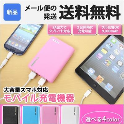 モバイルバッテリー スマホ 充電器 大容量 スマートフォン 9000mAh iPhone6 iPhone5s iPhone5 iPhone 対応 ER-SPPOWER [ゆうメール配送][送料無料]の画像