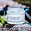 [アイムフロム] ビタミンウォータージェル (Vitamin Tree Water Gel) ◆ ビタミン木の生葉水72.3%含有 ◆ 爽やかでしっとりしたクリーム