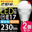 在庫処分の為大特価 アウトレット LED電球 E17 広配光 小形 2個セット LDA4N-G-E17-V1・LDA4L-G-E17-V1 アイリスオーヤマ