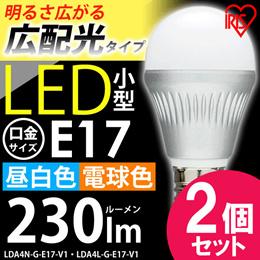 ★超早いもの勝ち企画★今この瞬間だけの究極タイムセール!!圧倒的最安値に挑戦★在庫処分の為大特価 アウトレット LED電球 E17 広配光 小形 2個セット LDA4N-G-E17-V1・LDA4L-G-E17-V1 アイリスオーヤマ