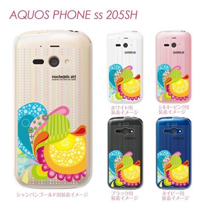 【AQUOS PHONE ss 205SH】【205sh】【Soft Bank】【カバー】【ケース】【スマホケース】【クリアケース】【クリアーアーツ】【psychedelic girl】 21-205sh-ps0002の画像