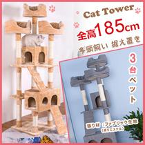 【カートクーポンで更にお買い得♪】キャットタワー 全高185cm 190cm 2サイズ選択可 据え置き 爪とぎ 麻 豪華なハウス付き!隠れ家 バスケット 多頭飼い  猫タワー