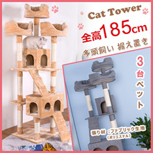 【コスパ最強・充実の内容♪カートクーポンで更にお買い得♪】キャットタワー 全高185cm 190cm 2サイズ選択可 据え置き 爪とぎ 麻 豪華なハウス付き!隠れ家 バスケット 多頭飼い  猫タワー