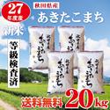 【等級検査済】27年度産 秋田県産 あきたこまち20kg(5kg×4袋)秋田の誇る銘柄米〝あきたこまち〟が産直特価!! 登録検査機関で米穀検査を行った、混じりっけ一切無しの秋田県産あきたこまちです。今回のお米は少し粒が小さい[中粒]の為、その分、大特価にて販売させて頂きます!! ※関東・東北送料無料 それ以外の地域は別途送料が掛かります※