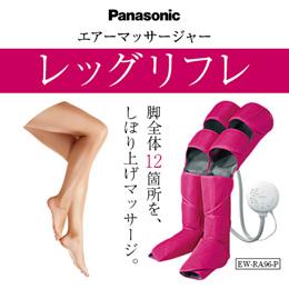 ★レッグリフレ EW-RA96-P [ピンク] エアーマッサージャー ひざ/太もも巻き対応 温感機能搭載