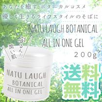 【送料無料】BOTANICAL ボタニカル オールインワンゲル 200g 化粧水 乳液 美容液 クリーム 化粧下地 これ1本で MADE IN JAPAN