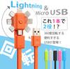 スマホ充電器 ケーブル USB lightning ライトニング micro マイクロ usb ケーブル iphone アイフォン iPhone6s iPhoneSE xperia エクスペリア p8lite ファーウェイ zenfone 持ち運び  ギフト