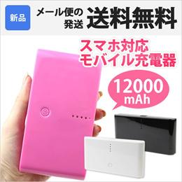 モバイルバッテリー 大容量 12000mAh スマホ 充電器 iPhone iPhone6 iPhone SE iPhone 5 対応(iPhone変換コネクタ 別売) PB-12000A [ゆうメール配送][送料無料]