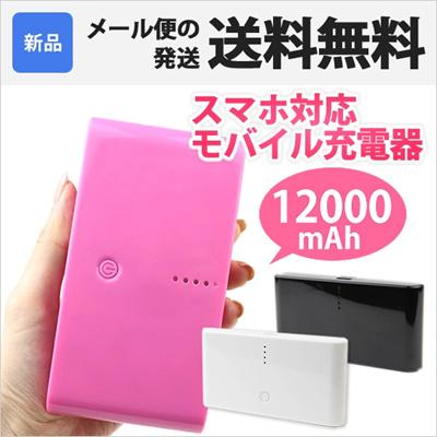 モバイルバッテリー 12000mAh スマホ 充電器 大容量 スマートフォン iPhone6 iPhone5s iPhone5 iPhone 対応 PB-12000A [ゆうメール配送][送料無料]の画像