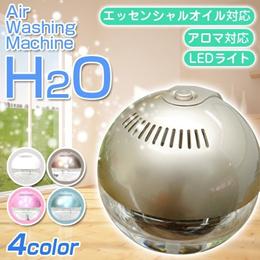 空気清浄機 Lサイズ アロマ対応空気清浄機 アロマディフューザーH2O アロマ対応 丸い LED エッセンシャルオイル対応 【加湿空気清浄機】【送料無料】
