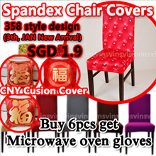 ★Lowest SGD1.9★358 style★Polyester Spandex Dining Chair Cover★Wedding Party  Brown Dining