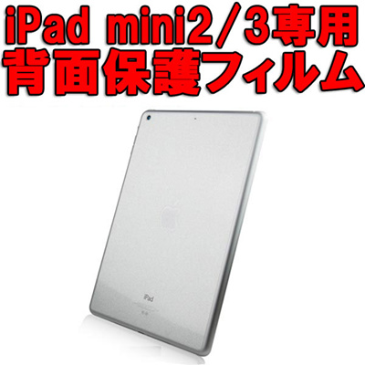 【送料無料】iPad mini3(第3世代)/iPad mini Retinaディスプレイモデル(第2世代)本体背面保護フィルムシート 汚れ指紋が目立たない!意外と傷つきやすい背面のを傷やホコリから守る!液晶保護シール フィルム バックスキンプロテクター アイパッド アイパット 本体裏面の画像