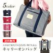 ≪☆送料無料☆大容量で旅先での急な買い物でも安心!!スーツケースの持ち手に通すことができる♪「お洒落で使いやすいトラベルバッグ キャリーオンバッグ バック」≫