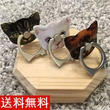 【送料無料】落下防止スマートフォンリング / 可愛い6種猫スマートフォンの据置台スマトゥリンスマートフォンスタンド♪バンカーリング