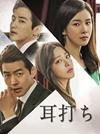 新入荷!「耳打ち」 全話  日本語字幕 韓国ドラマ|出演:イ・ボヨン、イ・サンユン、クォン・ユル、パク・セヨン、キム・ホンパ