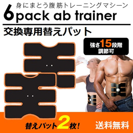 【メール便発送】EMS 腹筋トレーニングマシーン 6pack ab trainer 専用替えパット【2枚入り】 (腹筋、ダイエット、体脂肪、燃焼、スリム、筋トレ、スポーツ、ジム)※本商品は替えパットのみ本体は含まれませ。